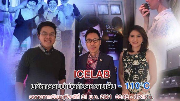 ข่าวรายการ หมอ On Air 13 ICE LAB การบำบัดร่างกายด้วยความเย็น-110 องศาเซลเซียส