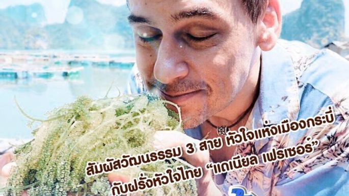 """ข่าวรายการ หลงรักยิ้ม สัมผัสวัฒนธรรม 3 สาย หัวใจแห่งเมืองกระบี่ กับฝรั่งหัวใจไทย """"แดเนียล เฟรเซอร์"""""""