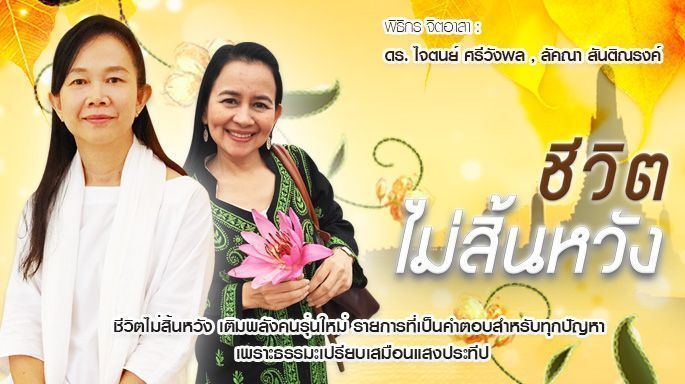 ข่าวรายการ ชีวิตไม่สิ้นหวัง วันเสาร์  อาทิตย์  ที่  15-16 มิถุนายน  2562