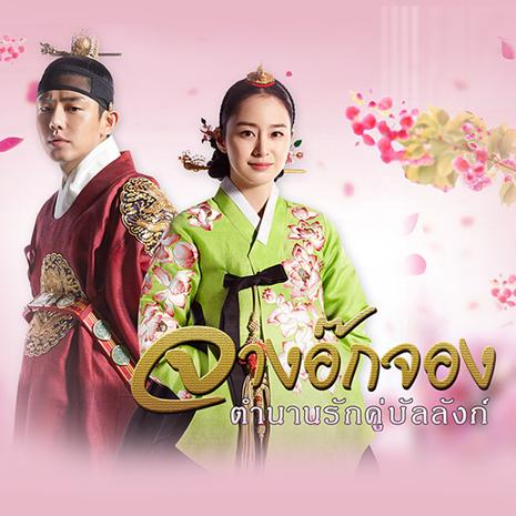 ซีรีส์ช่อง3 จางอ๊กจอง  ตำนานรักคู่บัลลังก์
