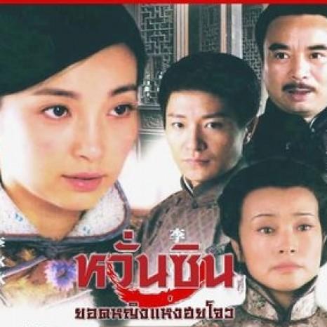 ซีรีส์ช่อง3 หวั่นซิน ยอดหญิงแห่งฮุยโจว