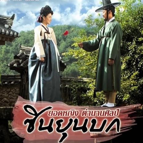 ซีรีส์ช่อง3 ยอดหญิงตำนานศิลป์ ซินยุนบก ( รีรัน)
