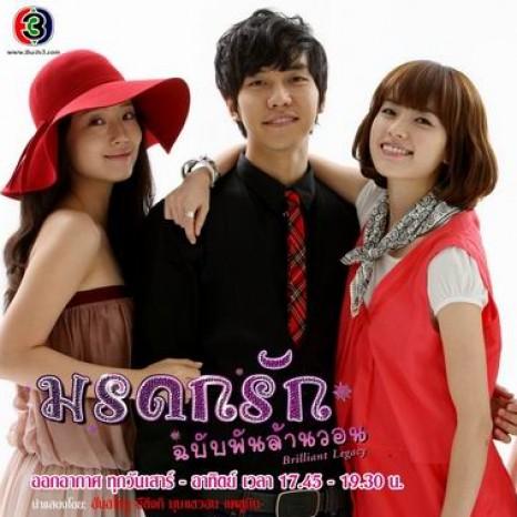 ซีรีส์ช่อง3 มรดกรักฉบับพันล้านวอน(รีรัน)