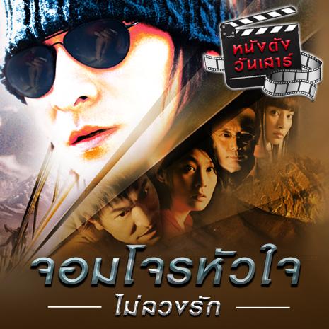 ภาพยนตร์ช่อง3 หนังดังวันเสาร์ เดือนกันยายน 2559