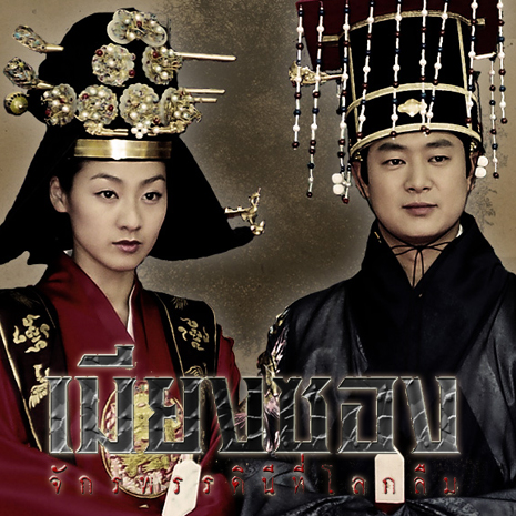ซีรีส์ช่อง3 เมียงซอง จักรพรรดินีที่โลกลืม