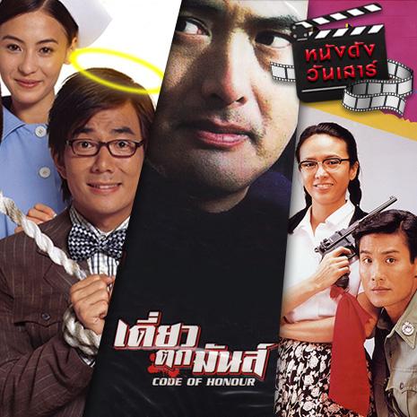 ภาพยนตร์ช่อง3 หนังดังวันเสาร์  ตุลาคม 2559