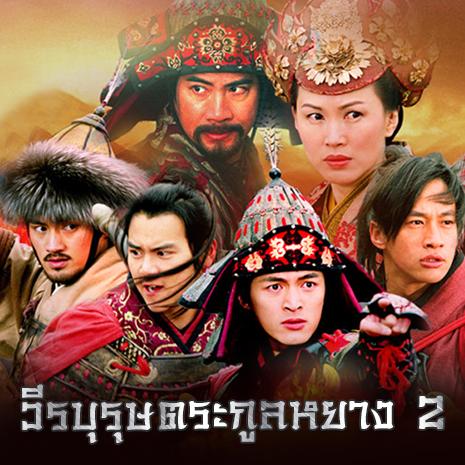 ซีรีส์ช่อง3 วีรบุรุษตระกูลหยาง 2