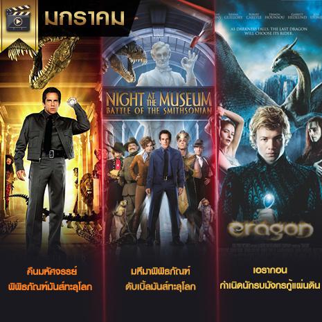 ภาพยนตร์ช่อง3 ภาพยนตร์ เดือนมกราคม 2560