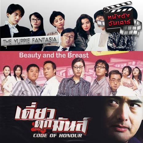 ภาพยนตร์ช่อง3 หนังดังวันเสาร์ เดือนมกราคม 2560