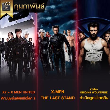 ภาพยนตร์ช่อง3 ภาพยนตร์ เดือนกุมภาพันธ์ 2560
