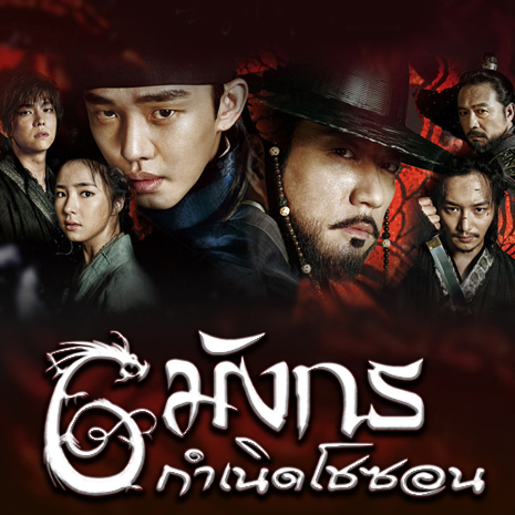 ซีรีส์ช่อง3 6 มังกร กำเนิดโชซอน