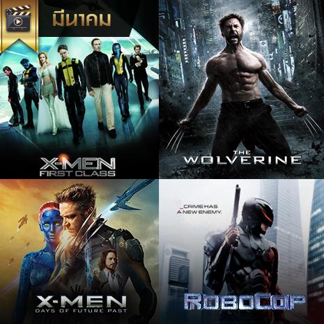 ภาพยนตร์ช่อง3 ภาพยนตร์เรื่องยาว เดือนมีนาคม 2560