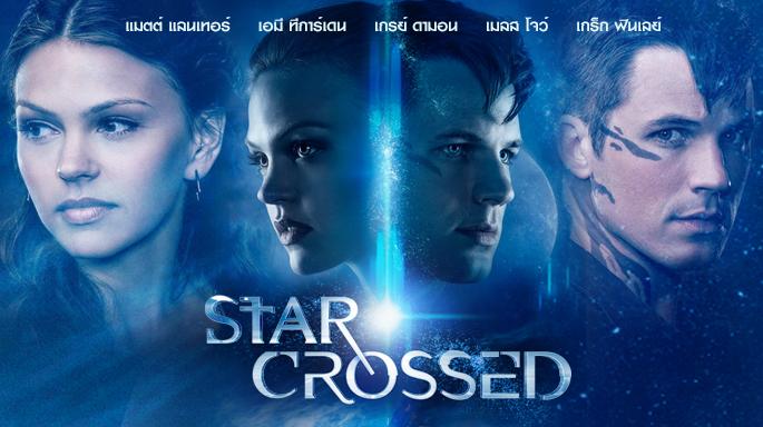 ซีรีส์ช่อง3 Star Crossed