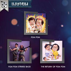 ภาพยนตร์ช่อง3 ภาพยนตร์ ช่อง Family13 เดือนเมษายน 2560