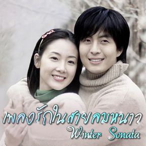 ซีรีส์ช่อง3 เพลงรักในสายลมหนาว (20 มิ.ย.)