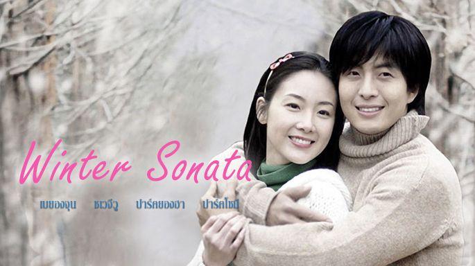 ซีรีส์ช่อง3 Winter Sonata (เริ่ม 6 พ.ค.นี้)