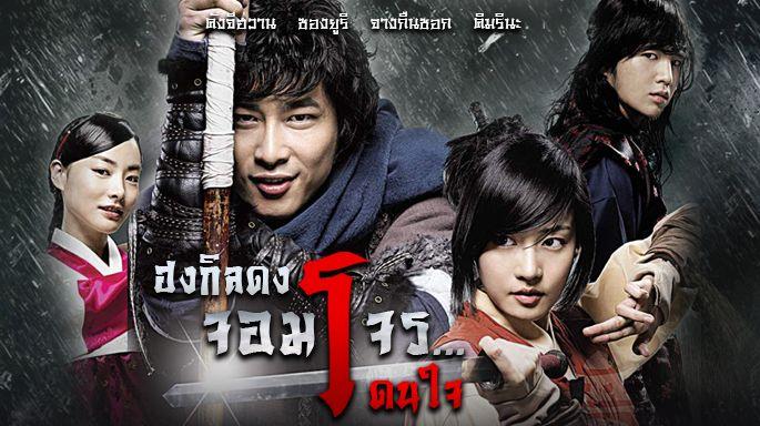 ซีรีส์ช่อง3 ฮงกิลดง จอมโจรโดนใจ(4 ก.ค.)