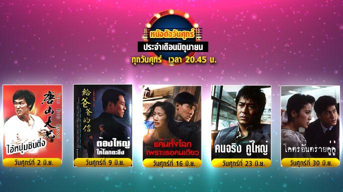ซีรีส์ช่อง3 หนังดังวันศุกร์ ช่อง SD28 ประจำเดือนมิถุนายน 2560