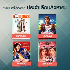 ซีรีส์ช่อง3 ภาพยนตร์เรื่องยาว ช่อง13 เดือนสิงหาคม2560