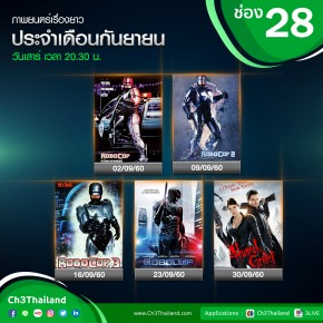 ซีรีส์ช่อง3 ภาพยนตร์วันเสาร์ ช่อง28  เดือนกันยายน 2560