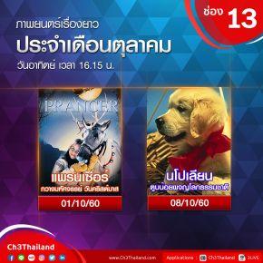 ภาพยนตร์ช่อง3 ภาพยนตร์วันอาทิตย์ เดือนตุลาคม 2560 ช่อง13