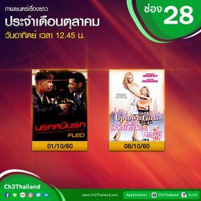 ภาพยนตร์ช่อง3 ภาพยนตร์เดือนตุลาคม 2560 ช่อง28