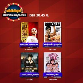 ซีรีส์ช่อง3 หนังดังวันศุกร์ ช่อง28 เดือนพฤศจิกายน 2560