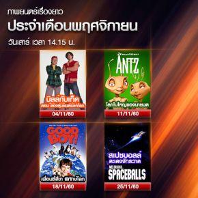 ซีรีส์ช่อง3 ภาพยนตร์วันเสาร์ ช่อง 13