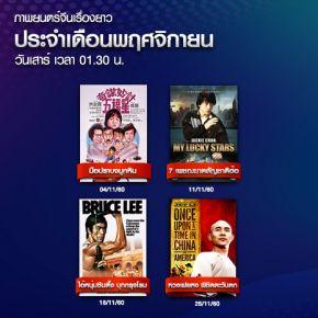 ซีรีส์ช่อง3 ภาพยนตร์จีนวันเสาร์ ช่อง33 เดือนพฤศจิกายน 2560