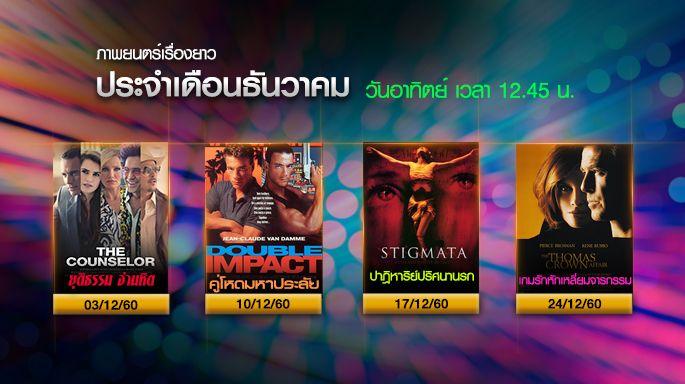 ซีรีส์ช่อง3 ภาพยนตร์ ช่อง28 เดือนธันวาคม2560