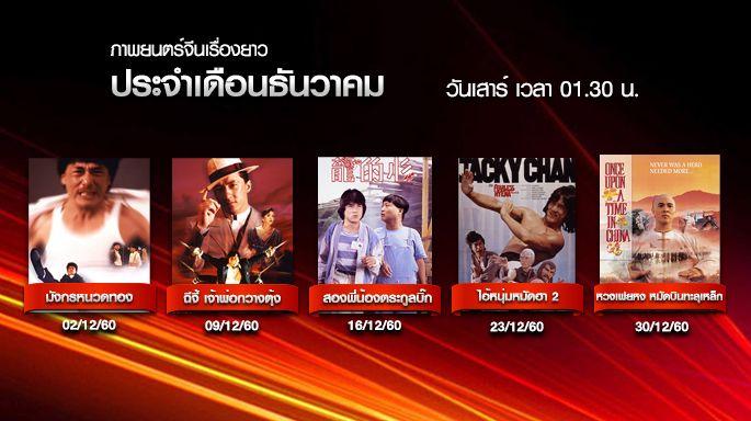 ซีรีส์ช่อง3 ภาพยนตร์จีน วันเสาร์ ช่อง 33  เดือนธันวาคม 2560