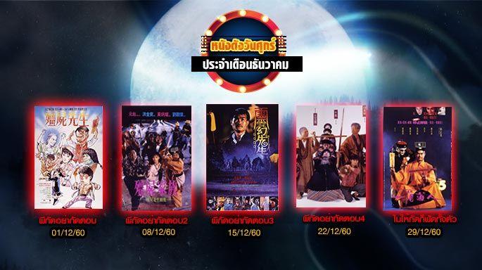 ซีรีส์ช่อง3 หนังดังวันศุกร์ ช่อง28 เดือนธันวาคม 2560