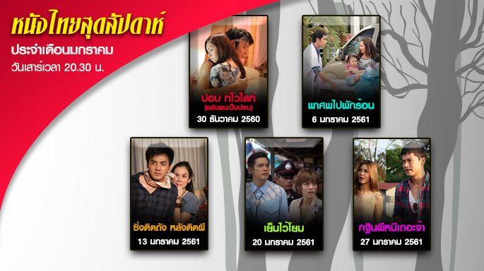ซีรีส์ช่อง3 หนังไทยสุดสัปดาห์ เดือนมกราคม ช่อง 28