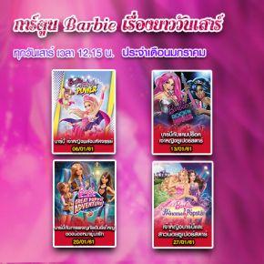 ซีรีส์ช่อง3 การ์ตูน Barbie วันเสาร์  มกราคม 2561 ช่อง13