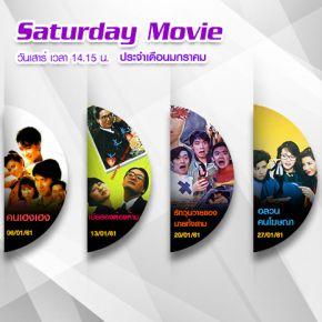 ภาพยนตร์ช่อง3 Saturday Movie เดือนมกราคม ช่อง13