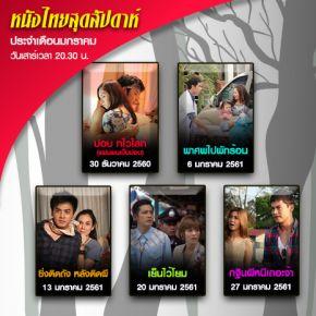 ภาพยนตร์ช่อง3 หนังไทยสุดสัปดาห์ เดือนมกราคม ช่อง 28