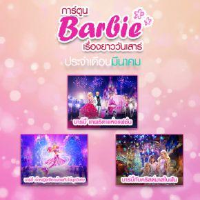 ซีรีส์ช่อง3 การ์ตูน Barbieวันเสาร์ เดือนมีนาคม 2561