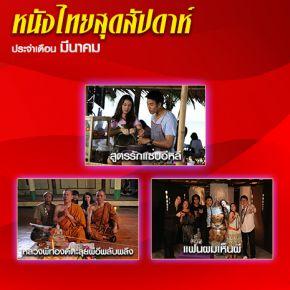 ภาพยนตร์ช่อง3 หนังไทยสุดสัปดาห์ เดือน มีนาคม