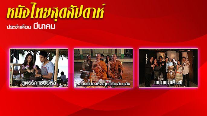 ซีรีส์ช่อง3 หนังไทยสุดสัปดาห์ เดือน มีนาคม