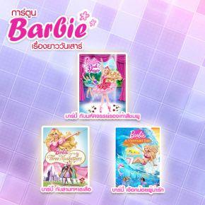 ซีรีส์ช่อง3 การ์ตูน Barbie เรื่องยาววันเสาร์  เดือนเมษายน 2561