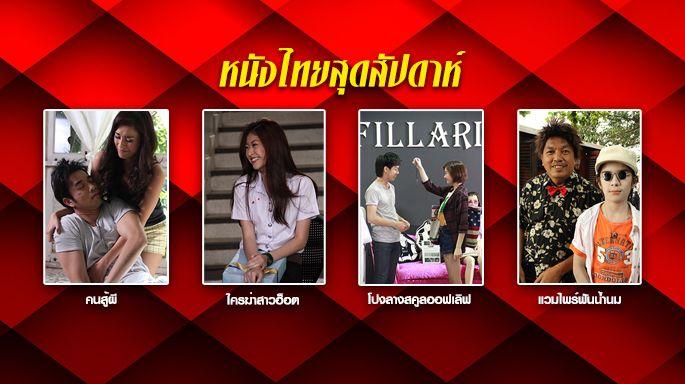 ซีรีส์ช่อง3 หนังไทยสุดสัปดาห์ เดือนเมษายน 2561