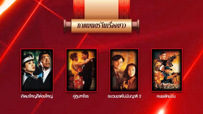 ซีรีส์ช่อง3 ภาพยนตร์จีนเรื่องยาว ประจำเดือนพฤษภาคม 2561