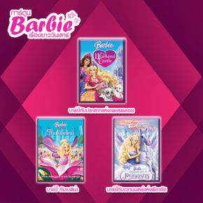 ซีรีส์ช่อง3 Barbie (การ์ตูนเรื่องยาว) เดือนพฤษภาคม 2561