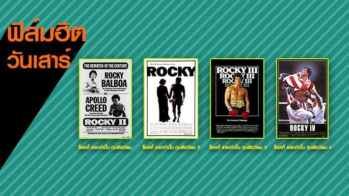 ซีรีส์ช่อง3 ฟิล์มฮิตวันเสาร์  ROCKY: Sylvester Stallone เดือนพฤษภาคม 2561