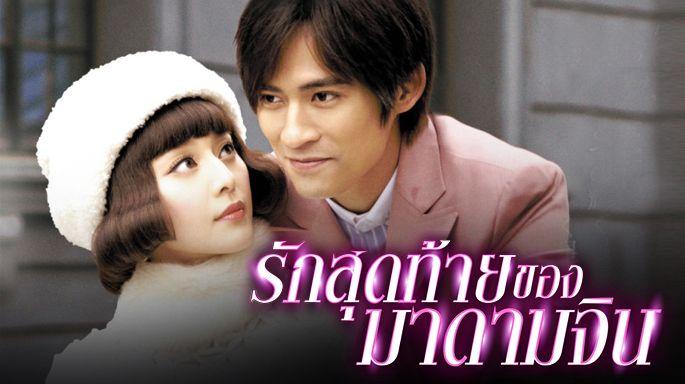 ซีรีส์ช่อง3 รักสุดท้ายของมาดามจิน