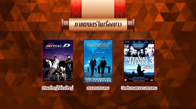 ซีรีส์ช่อง3 ภาพยนตร์จีนเรื่องยาว เดือนมิถุนายน 2561