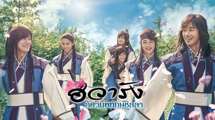 ซีรีส์ช่อง3 ฮวารัง อัศวินพิทักษ์ชิลลา