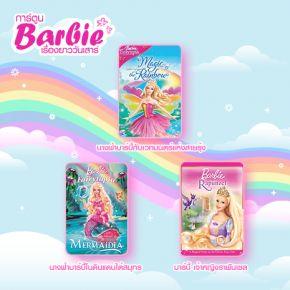 ซีรีส์ช่อง3 การ์ตูน Barbie เรื่องยาววันเสาร์ เดือนกรกฏาคม 2561