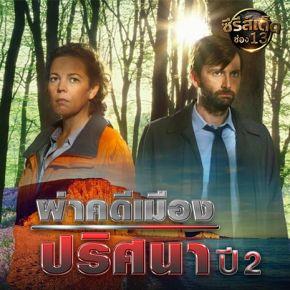ซีรีส์ช่อง3 ผ่าคดีเมืองปริศนา ซีซั่น 2