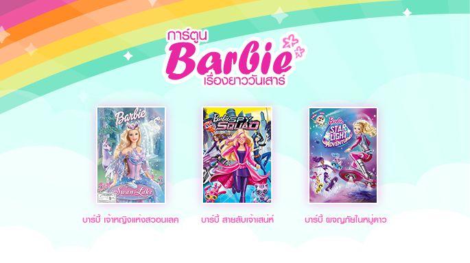 ซีรีส์ช่อง3 การ์ตูน Barbie เรื่องยาววันเสาร์  เดือนสิงหาคม 2561